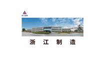"""公司首個""""浙江制造""""標準 正式發布"""